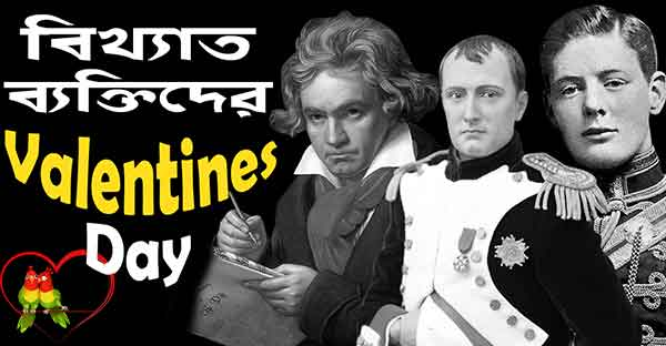 Bangla love letter