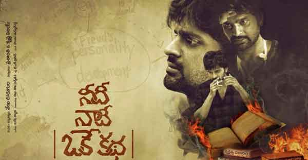 Nedi Naddi Oke Katha movie bangla review
